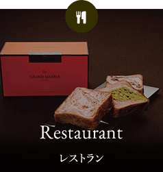 Restaurant レストラン